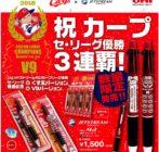 【数量限定】ジェットストリーム4&1 カープリーグ優勝ver. 入荷!! イメージ