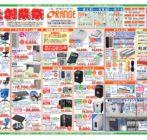 特売情報のお知らせ【チラシ期間:9/10(火)~9/23(月)】 イメージ