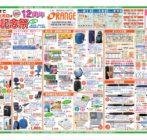特売情報のお知らせ【チラシ期間:4/2(火)~4/14(日)】 イメージ