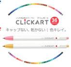 【新発売】ノック式水性カラーペン『クリッカート』 イメージ