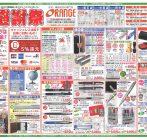 特売情報のお知らせ【チラシ期間:12/10(火)~12/25(水)】 イメージ