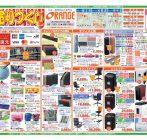 特売情報のお知らせ(2020/2/11~2020/2/23) イメージ