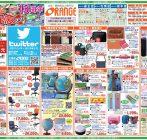 特売情報のお知らせ(3月29日~4月12日) イメージ