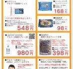 お買い得情報のお知らせ【新型コロナウイルス対策グッズ大放出】 イメージ