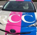 【終了しました】3月5日(木)13:30 蔵王店にRCCラジオカーがやって来ます イメージ