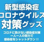 【秋冬用マスク入荷しました(11/24更新)】新型コロナウィルス対策商品 イメージ