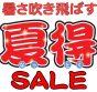 【暑さ吹き飛ばす「夏得」セール】8月4日(火)~8月16日(日) イメージ