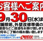 オレンジ蔵王店をご利用のお客様へ(改修工事のお知らせ) イメージ