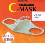 秋冬用ワイヤー入り立体マスク イメージ