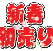 【新春初売り】1月4日(月)~1月17日(日) 今年もご愛顧の程よろしくお願い申し上げます イメージ