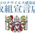 オレンジは「広島県新型コロナウイルス感染症対策取組宣言店」です イメージ
