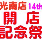 【特売情報】3月23日(火)~4月11日(日)「開店記念祭」 イメージ