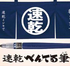 すぐ乾く!ぺんてる速乾インキ搭載ふでペン イメージ