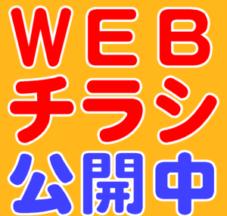 【WEBチラシ公開中】10月16日(土)~10月24日(日) イメージ